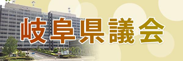 岐阜県議会