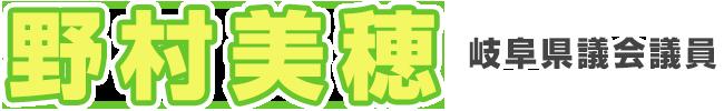 岐阜県議会議員野村美穂オフィシャルサイト